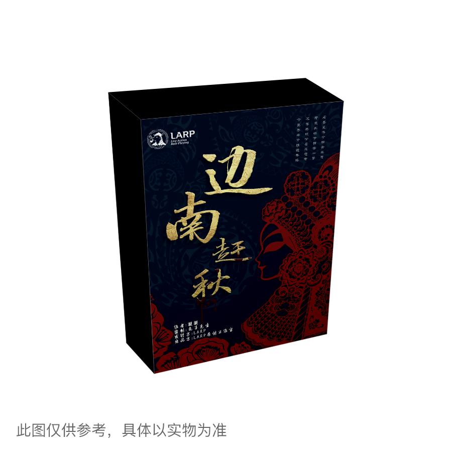 『边南赶秋』剧本杀复盘_凶手作案手法揭秘_答案_线索_真相解析