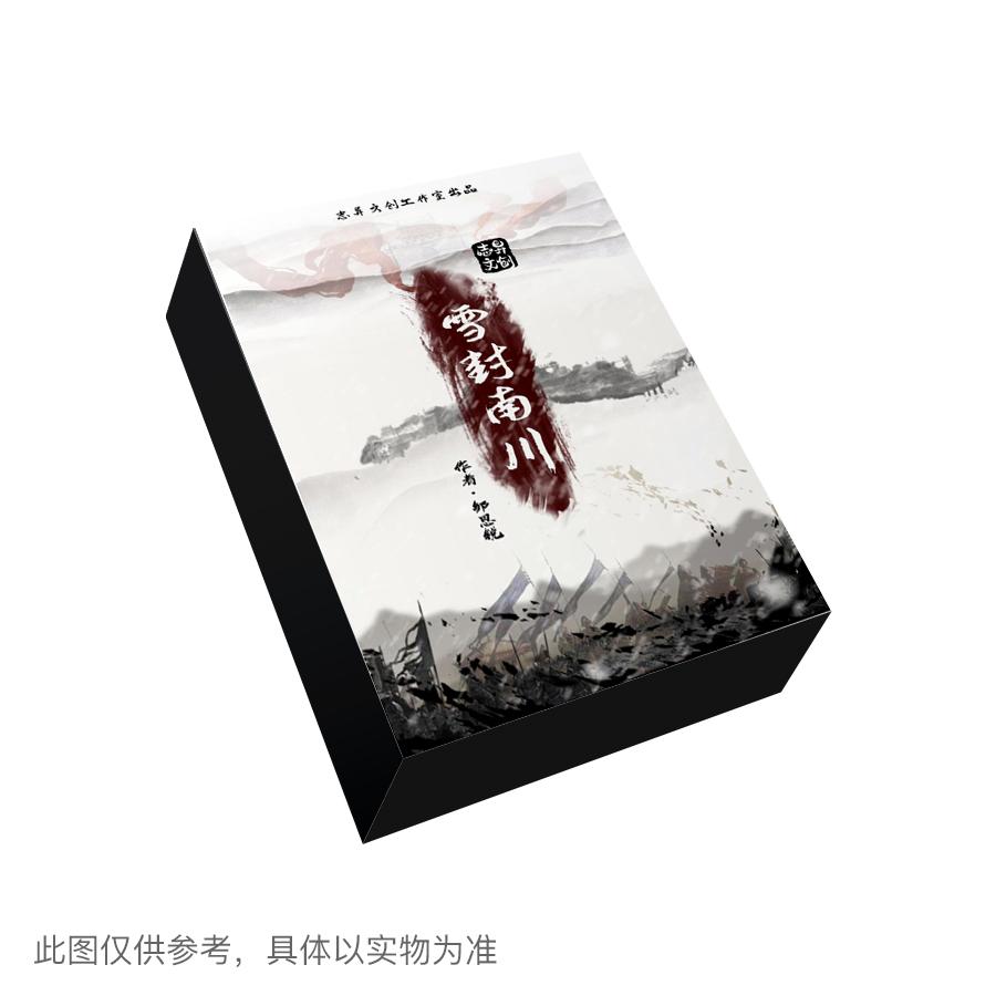 『雪封南川』剧本杀复盘解析\剧透\谁是凶手