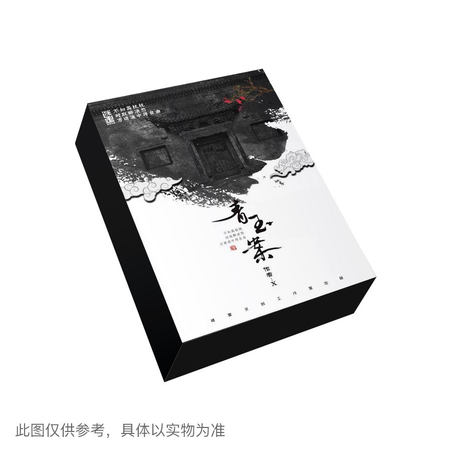 『青玉案』剧本杀复盘/答案揭秘/案件解析/故事结局真相