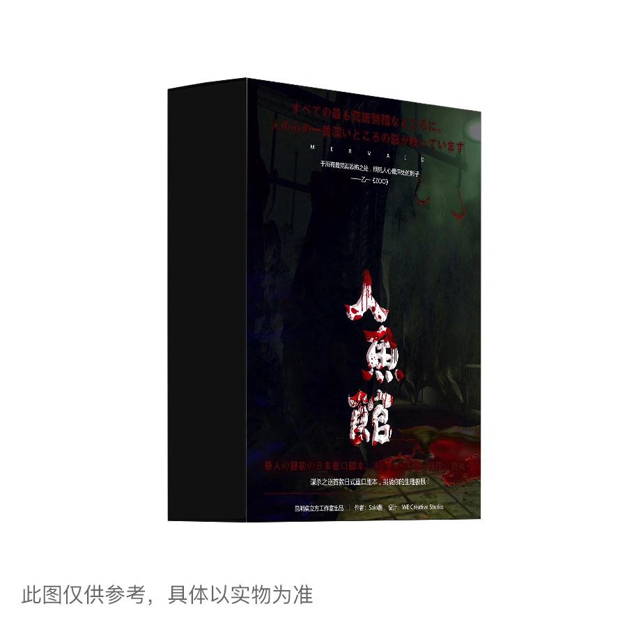 『人鱼馆』剧本杀复盘_答案_推凶线索_真相解析