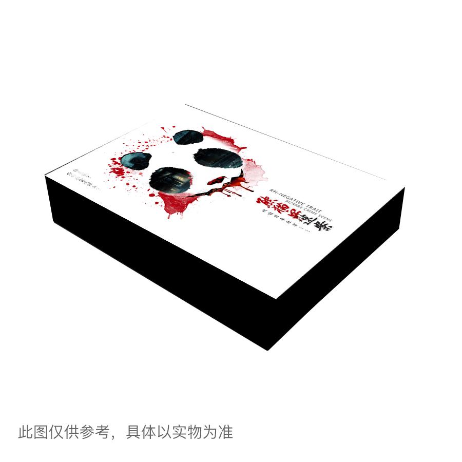 『熊猫血迷案』剧本杀真相复盘 凶手是谁 剧透解析 密码答案 结局攻略