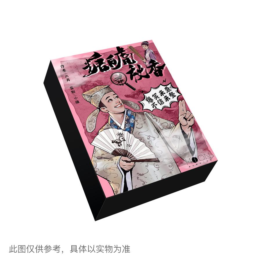 『糖白虎寻禾火香』剧本杀凶手是谁复盘解析 测评剧透 结局答案