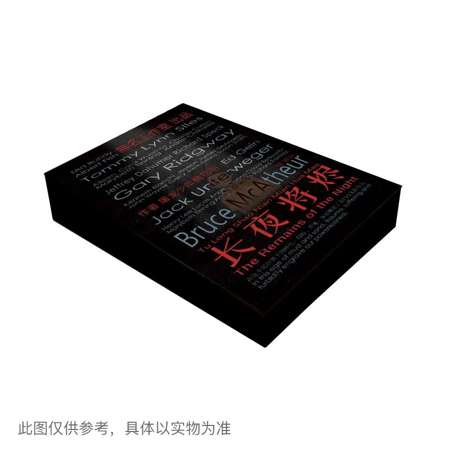 『长夜将烬』剧本杀复盘/答案揭秘/案件解析/故事结局真相