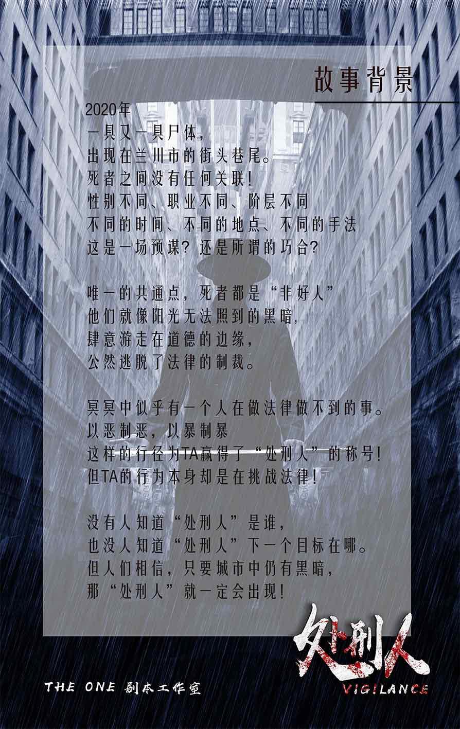 『处刑人』剧本杀复盘/答案揭秘/案件解析/故事结局真相