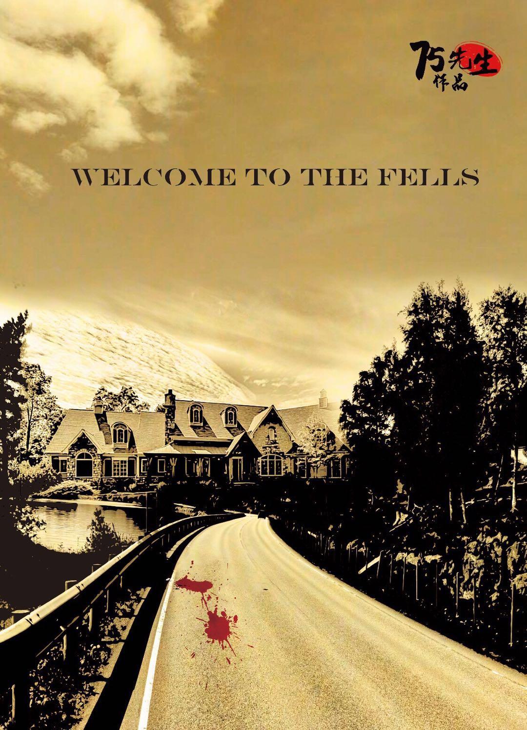 『欢迎来到菲尔斯街区』剧本杀复盘解析 剧透结局 凶手是谁 真相答案