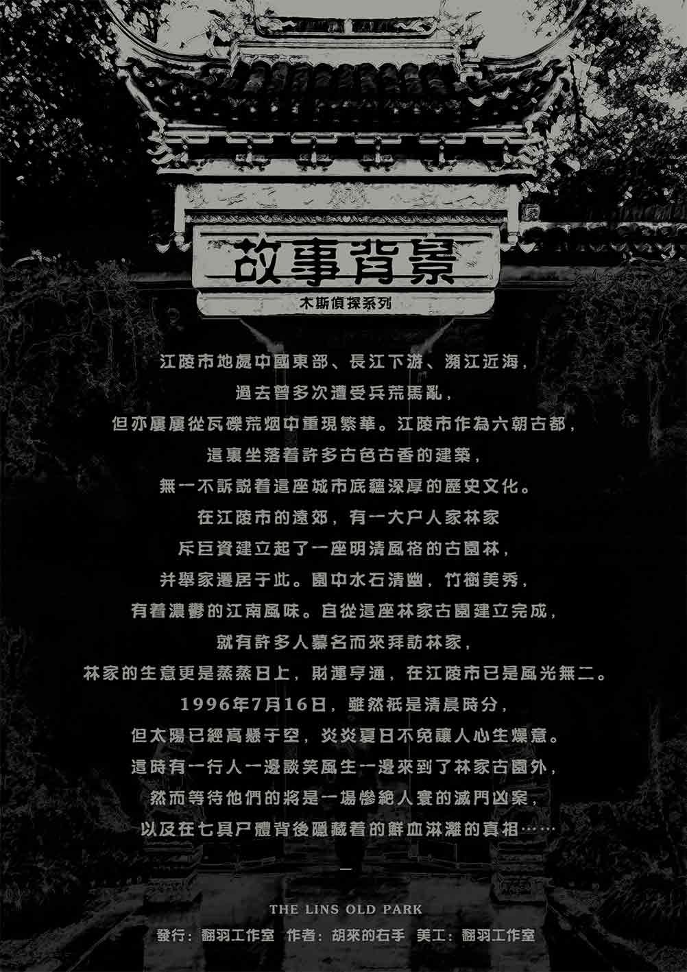 『林家古园』剧本杀复盘/真相解析/凶手是谁/主持人手册