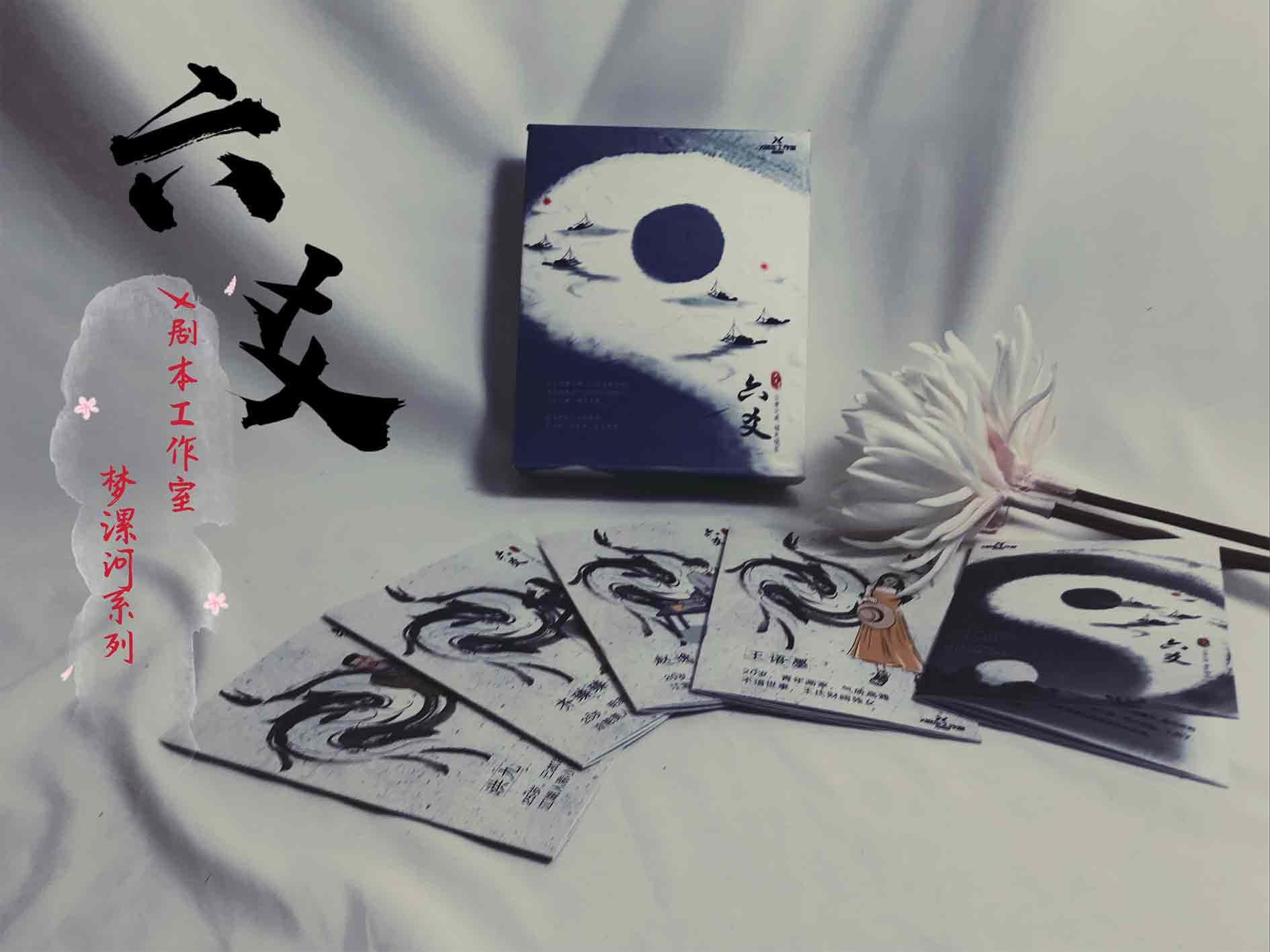 『六爻』剧本杀复盘解析 剧透结局 凶手是谁 真相答案