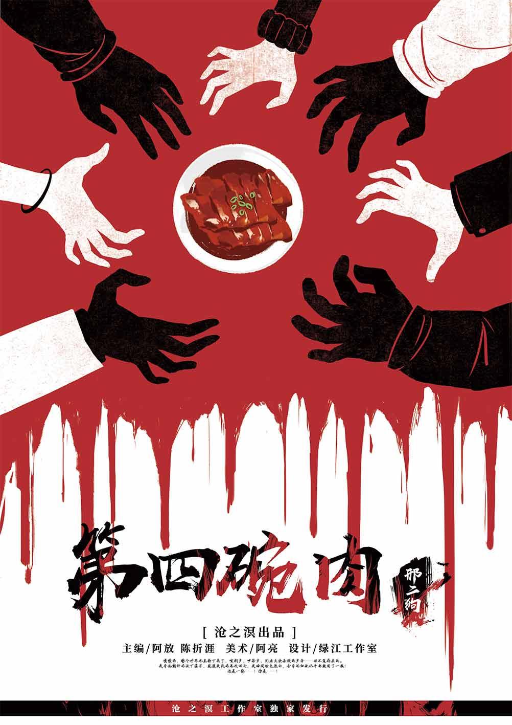 『第四碗肉』剧本杀复盘/答案揭秘/案件解析/故事结局真相