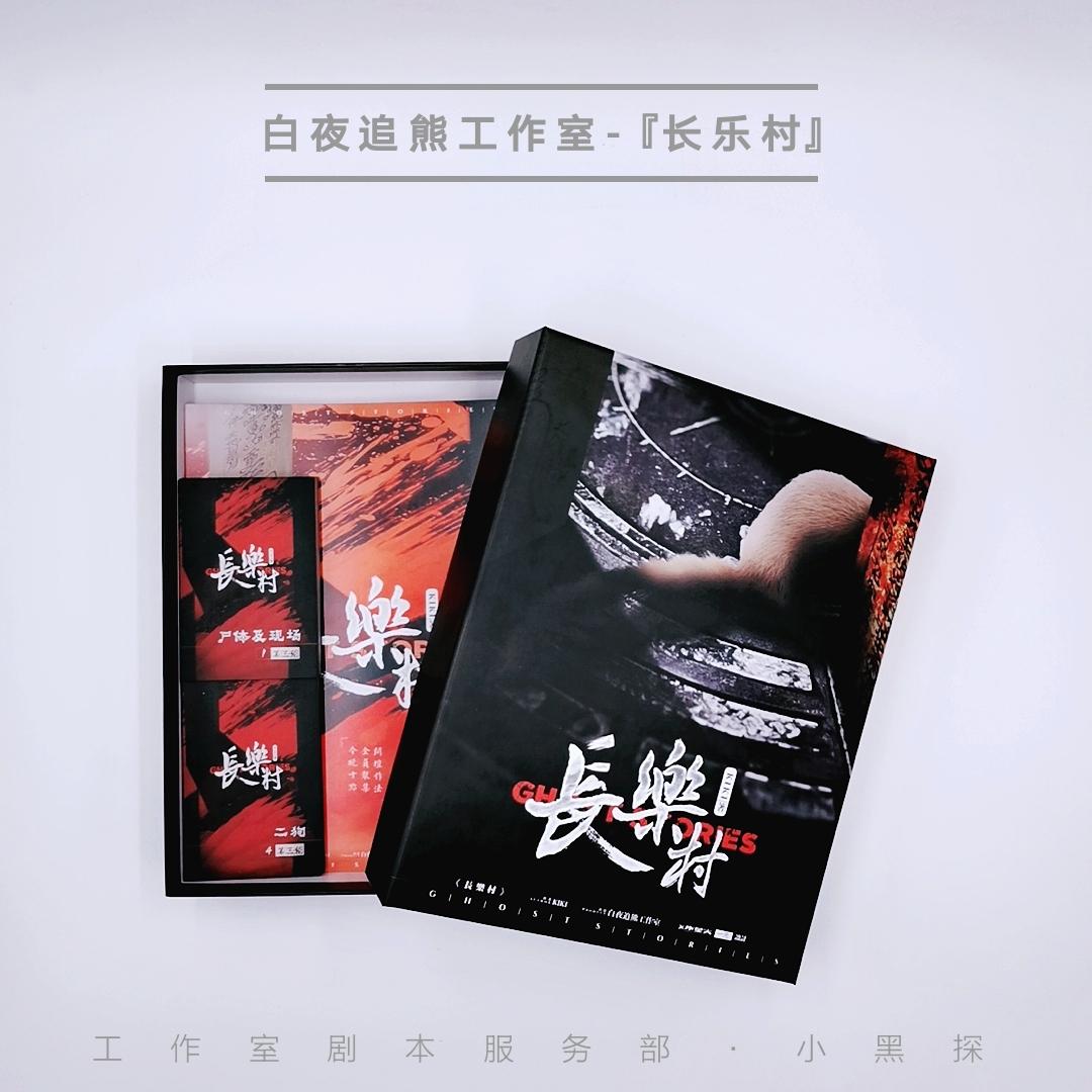 『长乐村』剧本杀复盘/真相解析/凶手是谁/主持人手册