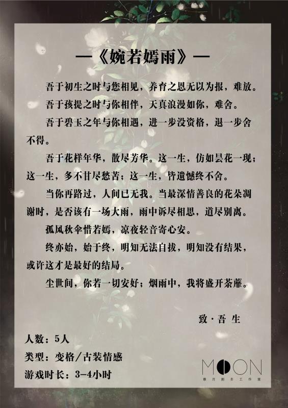 『婉若嫣雨 』剧本杀复盘真相答案 解析凶手是谁 剧透测评