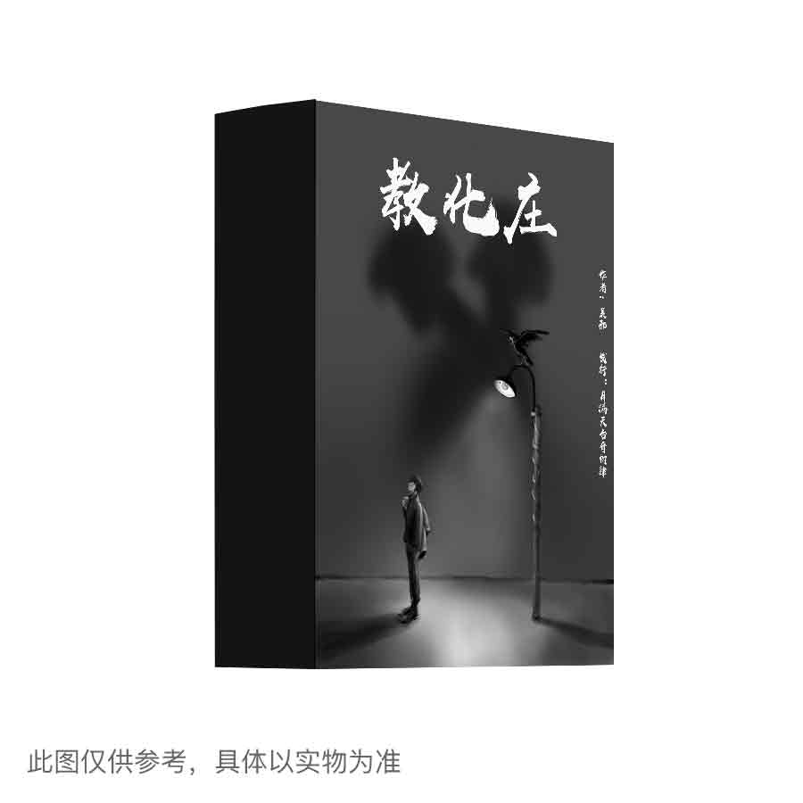 『教化庄』剧本杀复盘/真相解析/凶手是谁/主持人手册
