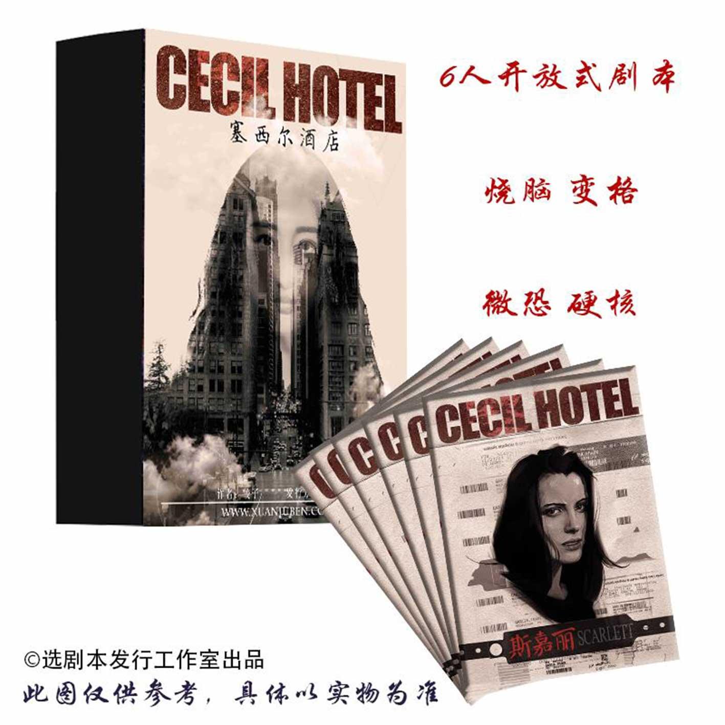 『塞西尔酒店』剧本杀复盘凶手是谁真相剧透解析