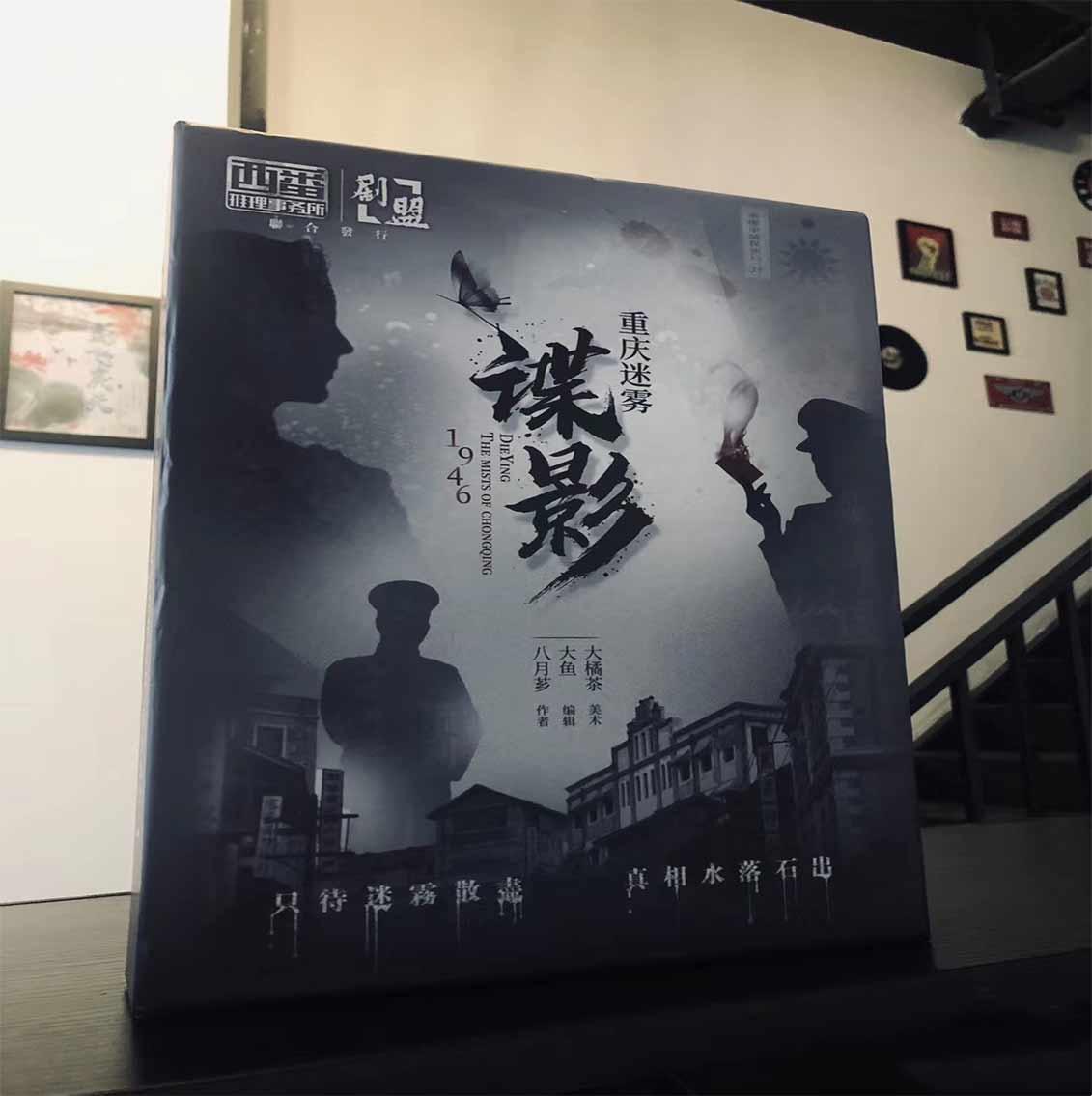『谍影·重庆迷雾』剧本杀复盘_答案_推凶线索_真相解析