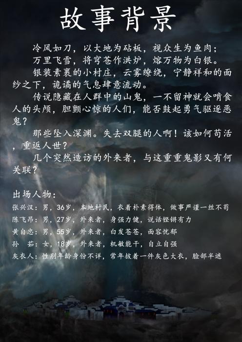 『薄暮山涧』 精装版剧本杀复盘/真相解析/凶手是谁/主持人手册