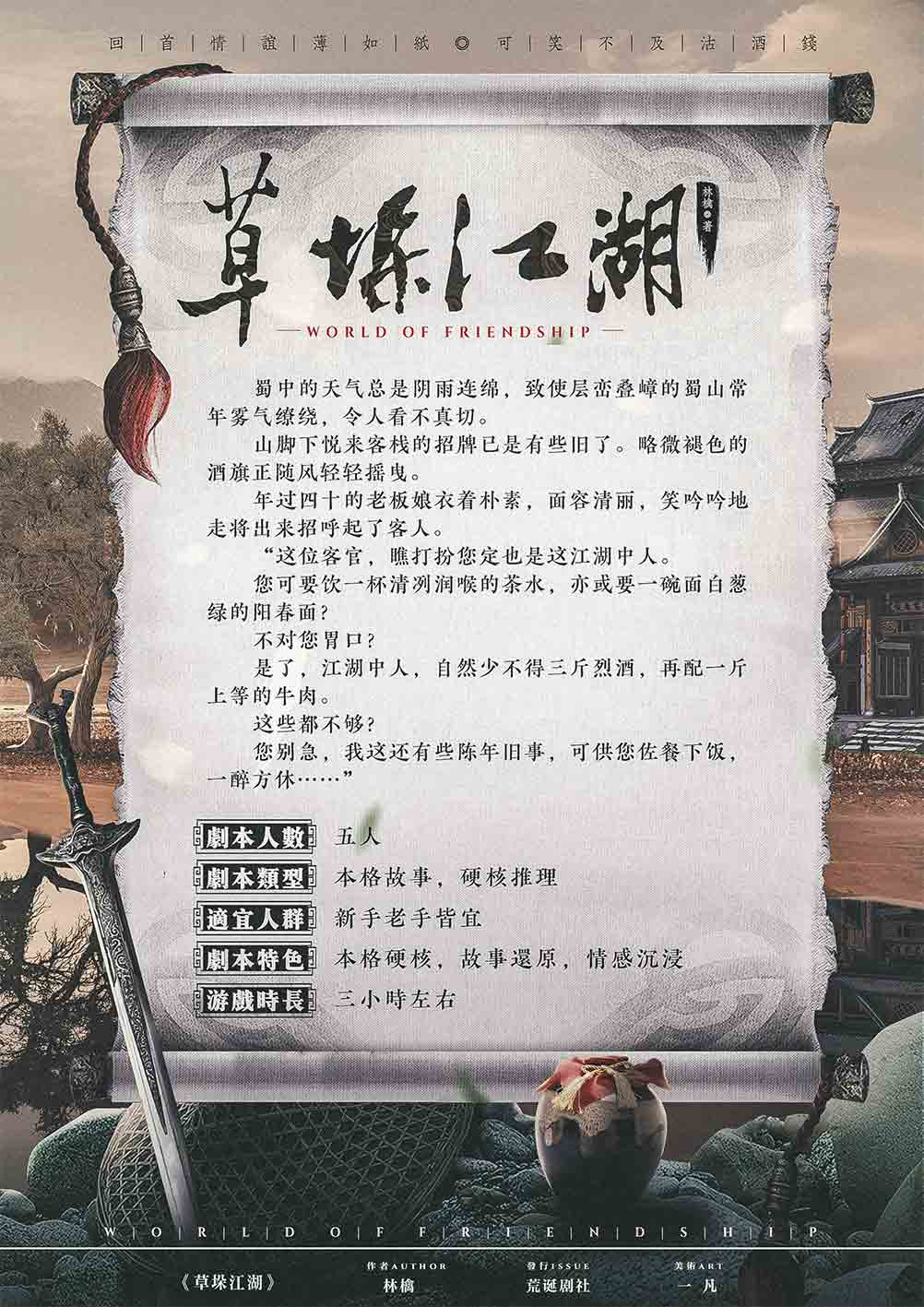 『草垛江湖』 剧本杀复盘凶手真相解析