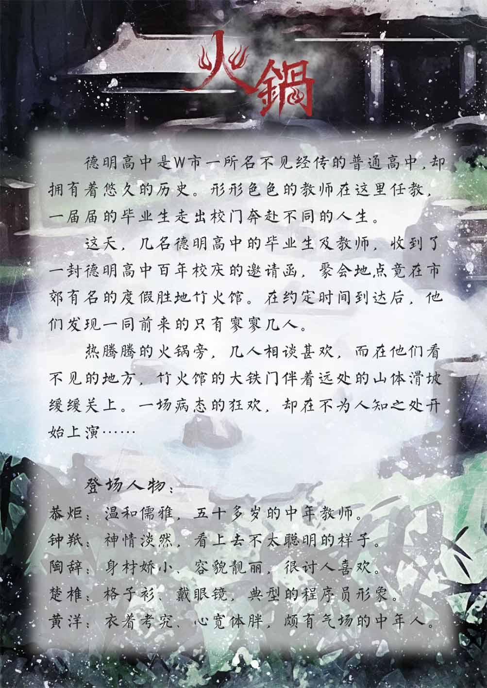 『火锅』剧本杀复盘凶手真相解析