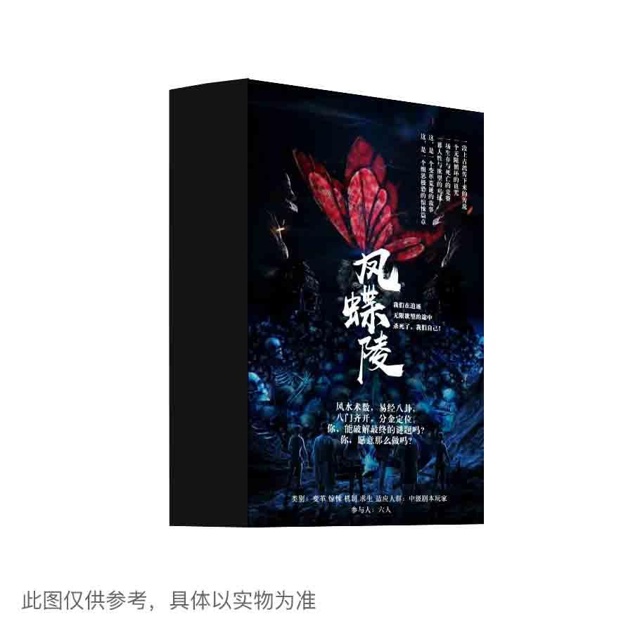 『凤蝶陵』剧本杀复盘凶手真相解析