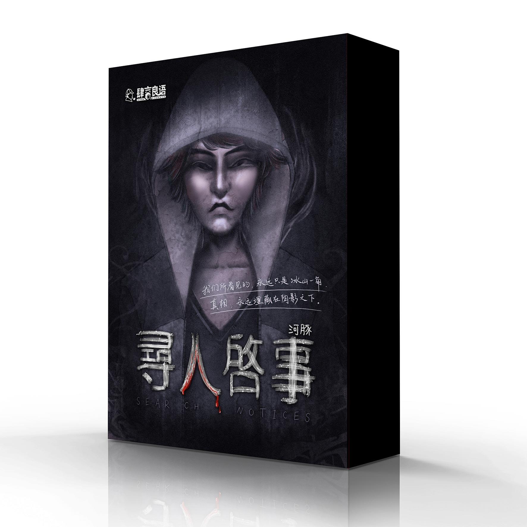 『寻人启事』剧本杀复盘/真相解析/凶手是谁/主持人手册