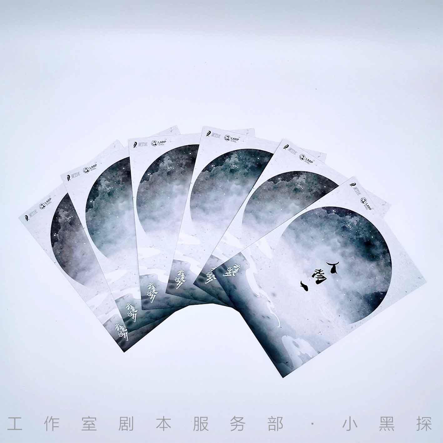 『云复往夕』剧本杀复盘_答案_推凶线索_真相解析