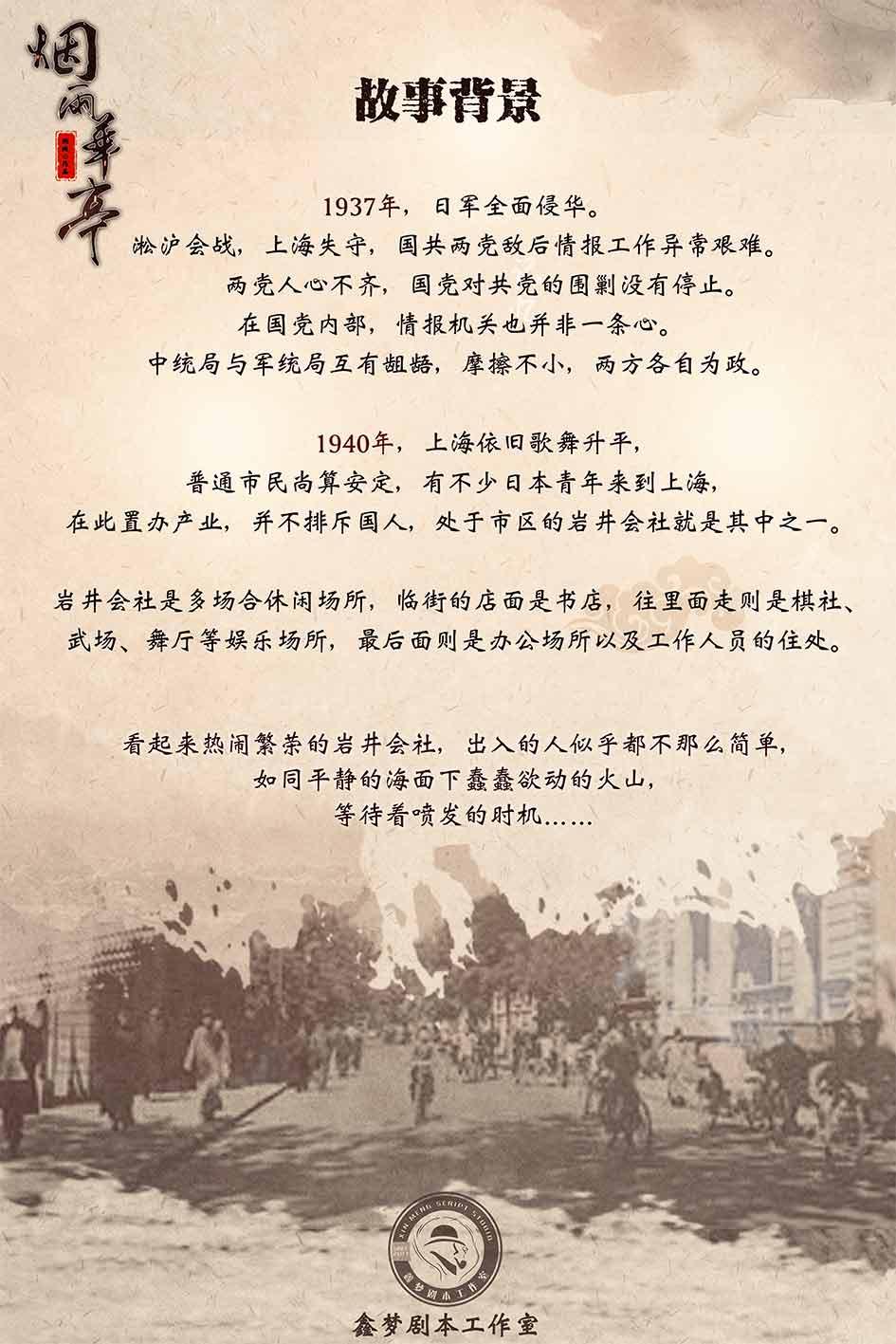 『烟雨华亭』剧本杀复盘真相答案 解析凶手是谁 剧透测评