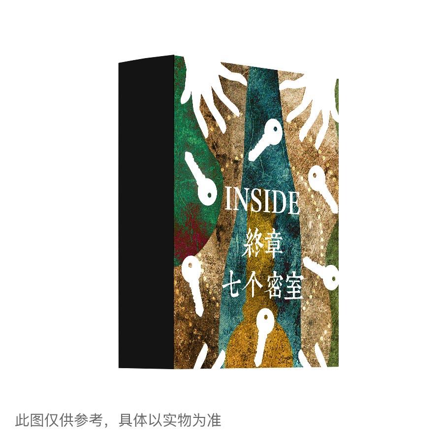 『Inside终章:七个密室』剧本杀复盘/答案揭秘/案件解析/故事结局真相