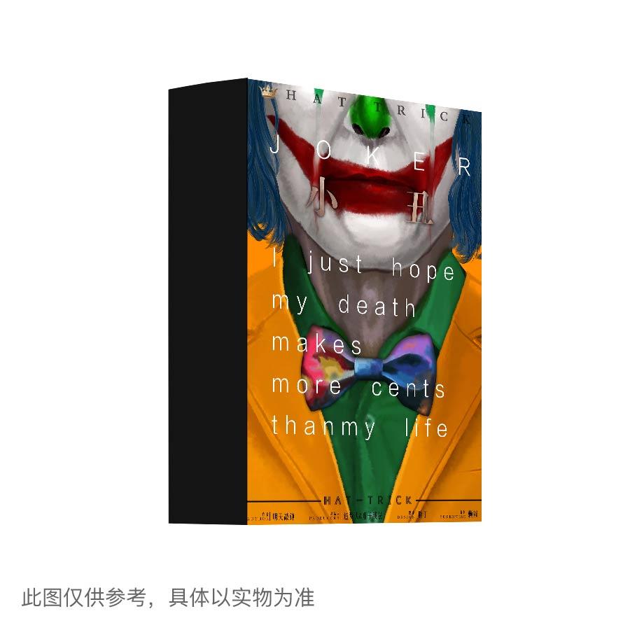 『小丑』剧本杀复盘凶手是谁真相剧透解析