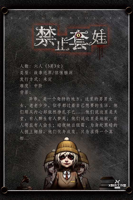 『禁止套娃』剧本杀解析_真相_复盘_凶手是谁