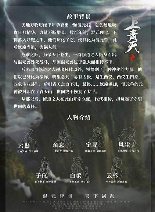 『上青天』剧本杀复盘凶手真相解析
