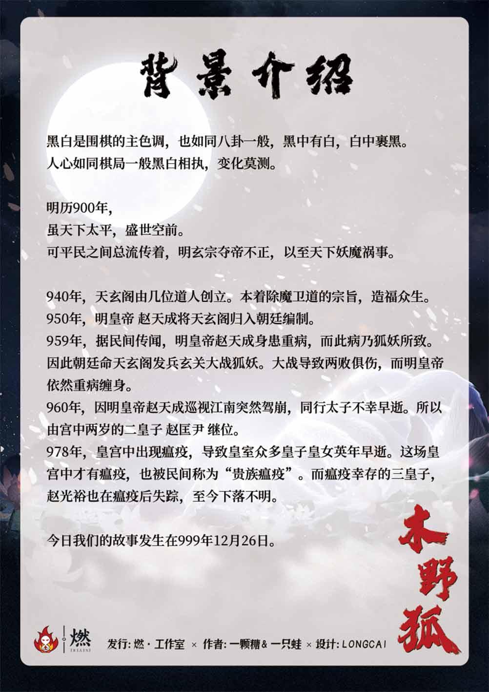 『木野狐』剧本杀复盘_答案_推凶线索_真相解析
