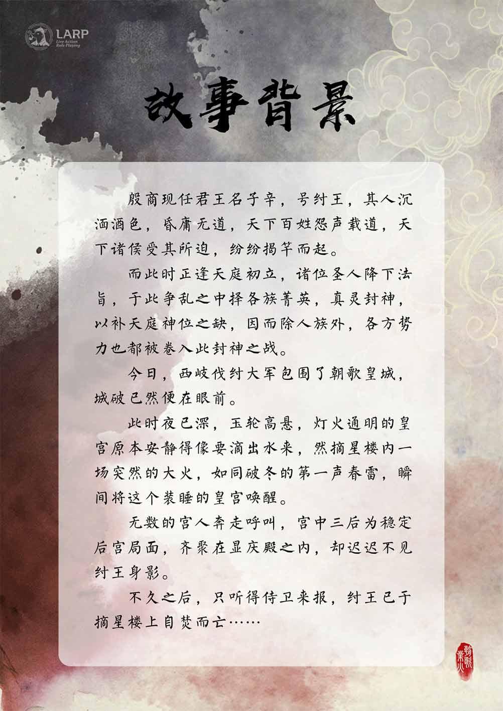 『朝歌业火』剧本杀复盘解析\剧透\谁是凶手