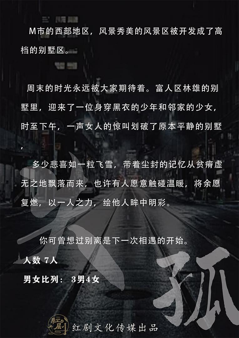 『失孤』剧本杀解析_真相_复盘_凶手是谁