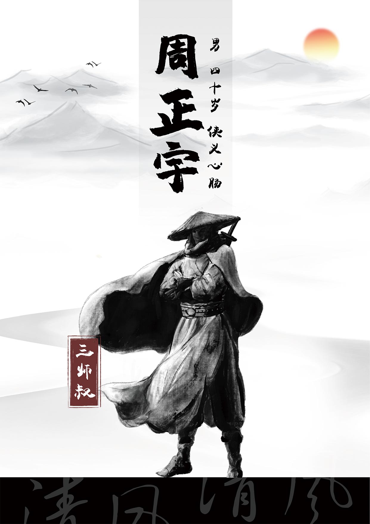 『清风』剧本杀解析_真相_复盘_凶手是谁