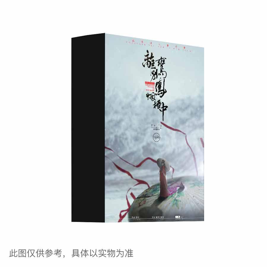 『离鸾别凤烟梧中』 剧本杀复盘_答案_推凶线索_真相解析