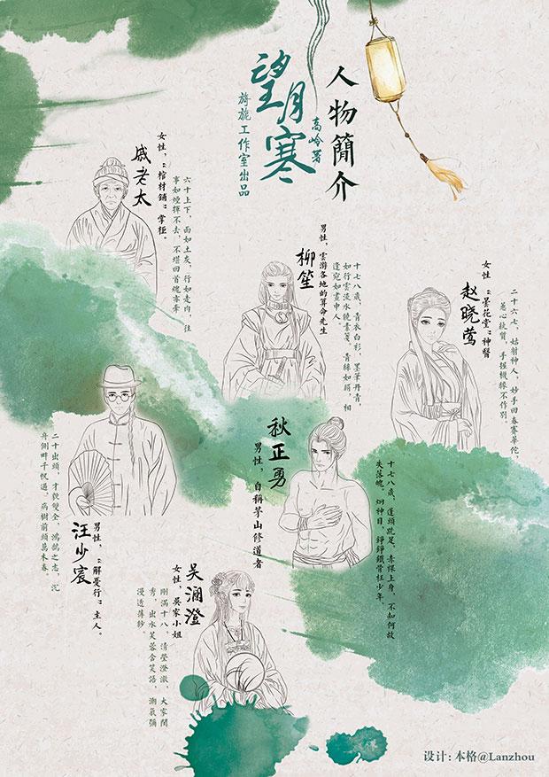 『望月寒』剧本杀复盘/真相解析/凶手是谁/主持人手册