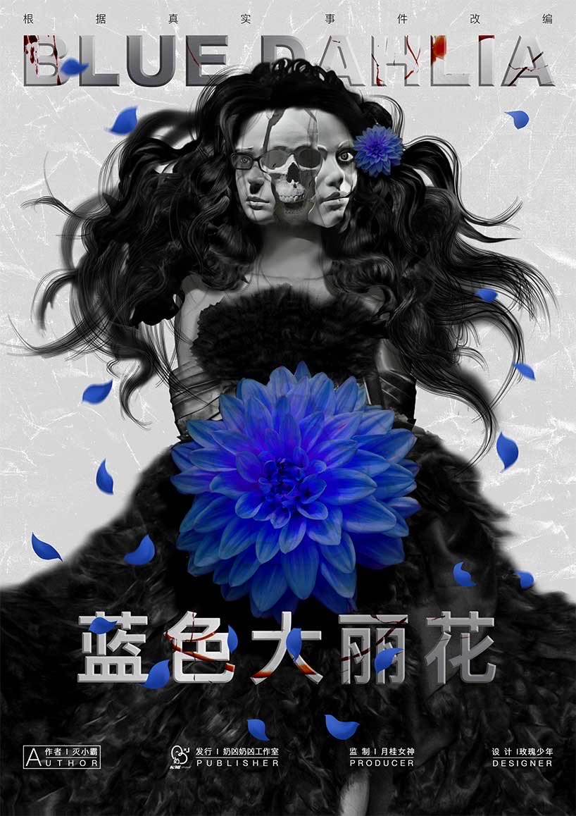 『蓝色大丽花』剧本杀复盘解析\剧透\谁是凶手