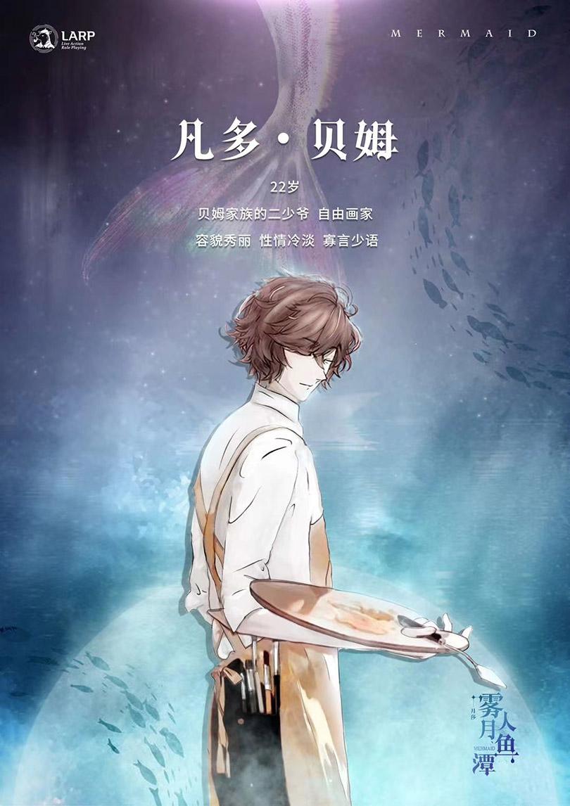 『雾月人鱼潭』剧本杀复盘_凶手作案手法揭秘_答案_线索_真相解析