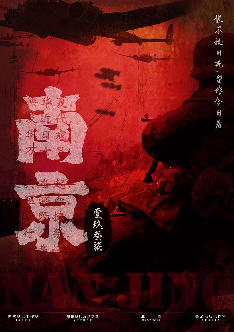 『南京1937』剧本杀真相复盘 凶手是谁 剧透解析 密码答案 结局攻略