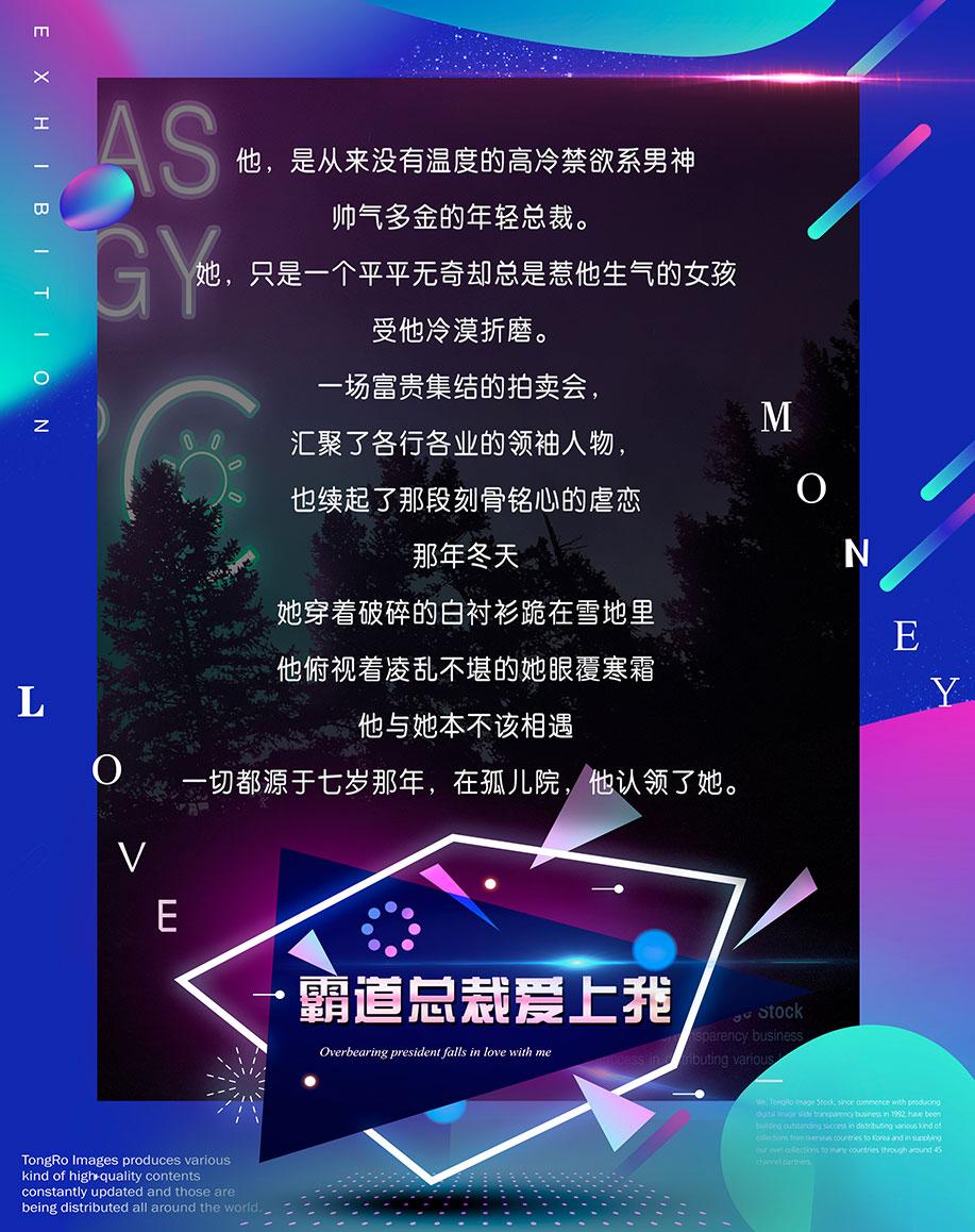 『霸道总裁爱上我』剧本杀复盘_凶手作案手法揭秘_答案_线索_真相解析