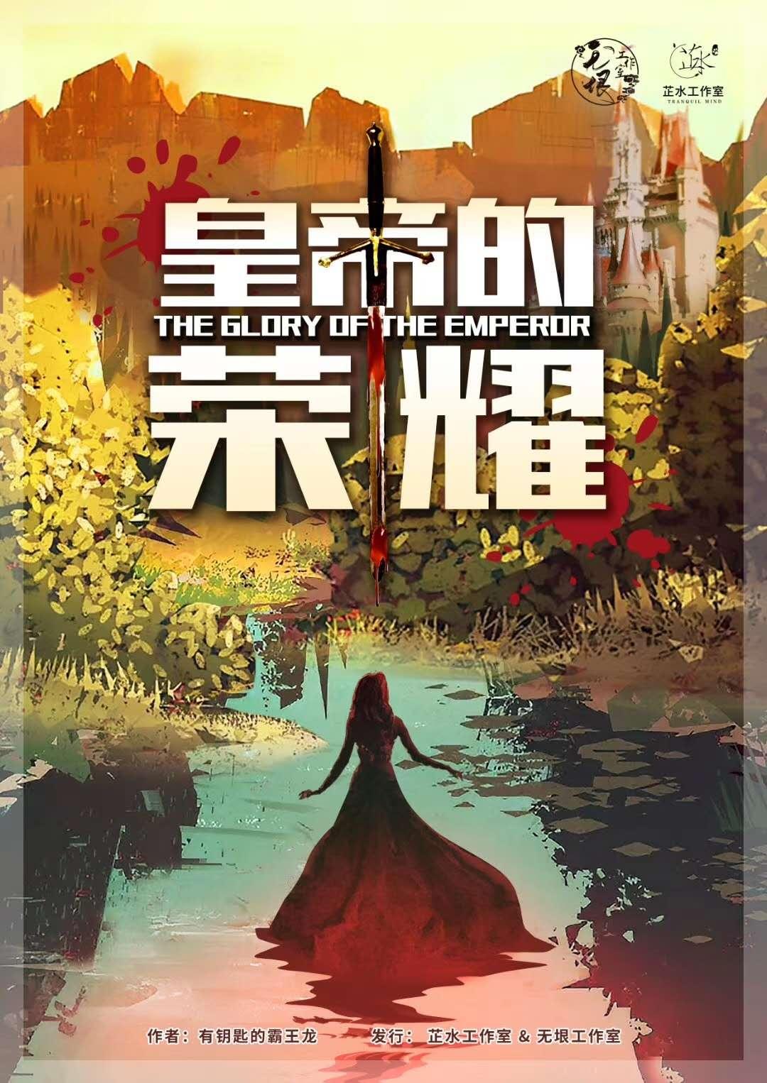 『皇帝的荣耀』剧本杀复盘真相答案 解析凶手是谁 剧透测评