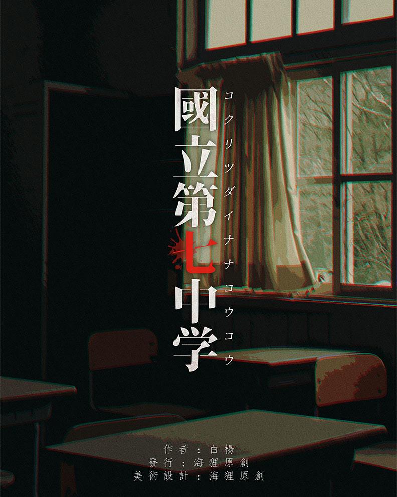 『国立第七中学』剧本杀解析_真相_复盘_凶手是谁