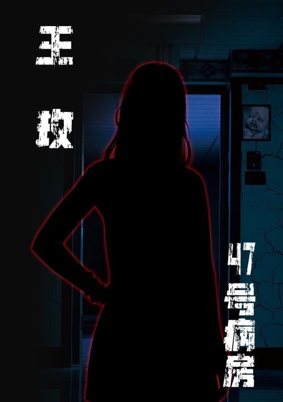 『47号病房』剧本杀复盘解析 剧透结局 凶手是谁 真相答案