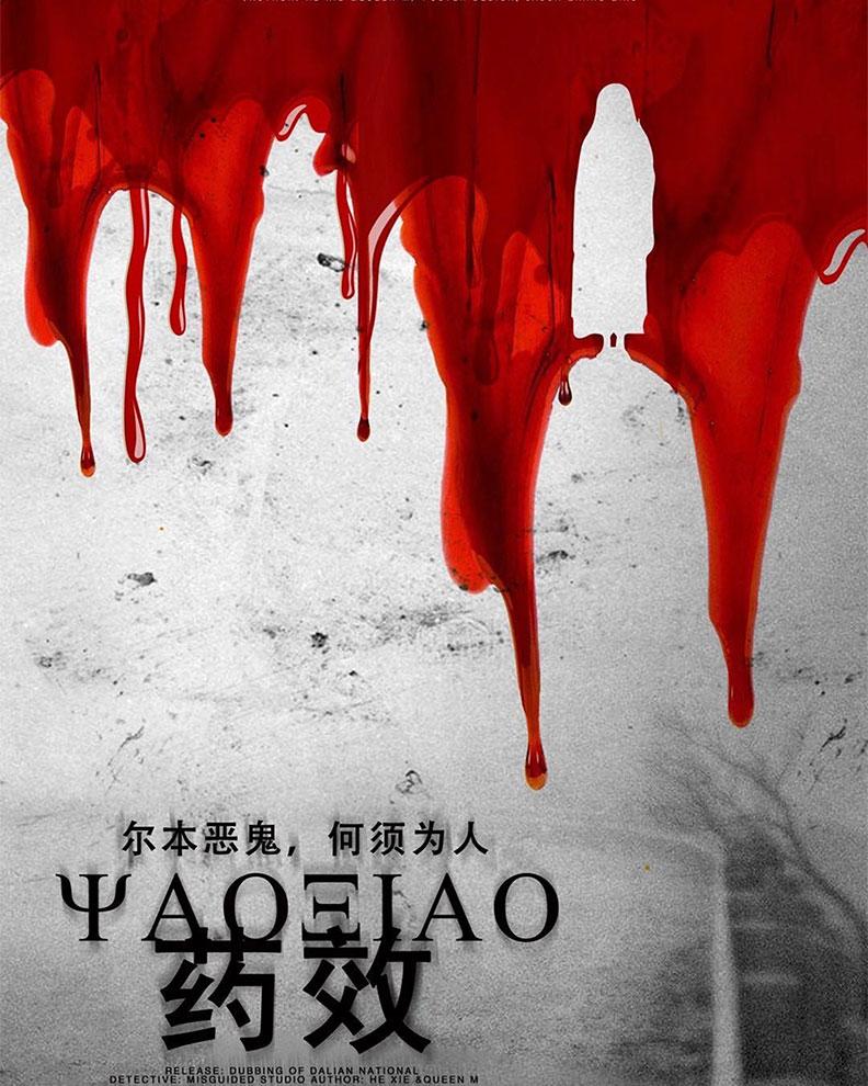 『药效』剧本杀复盘凶手是谁真相剧透解析