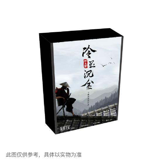 『七侠传之冷玉沉金』剧本杀复盘_答案_推凶线索_真相解析