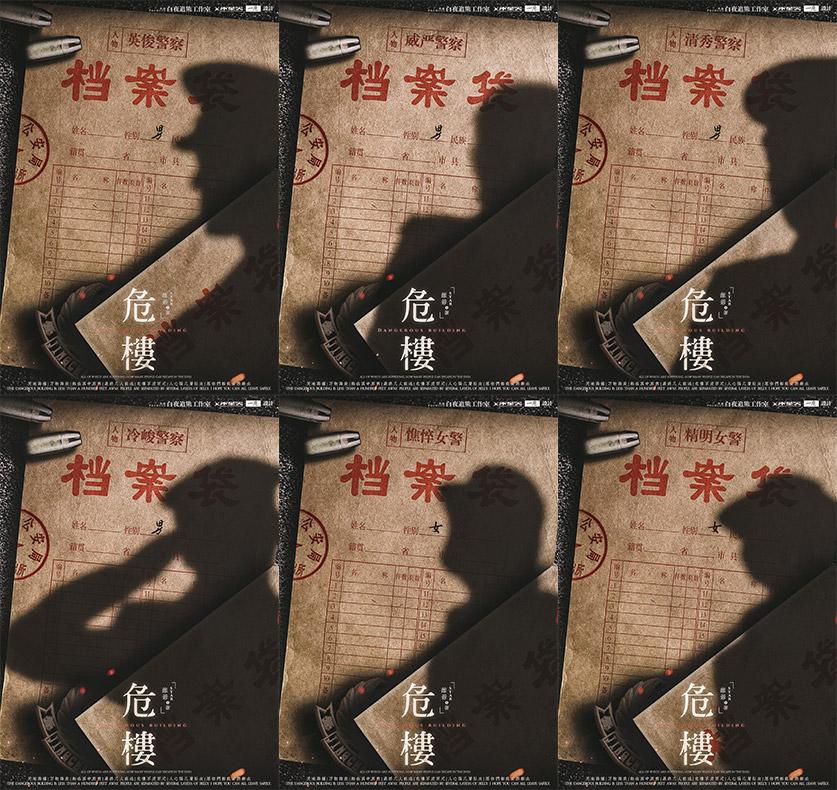 『危楼』剧本杀复盘_凶手作案手法揭秘_答案_线索_真相解析