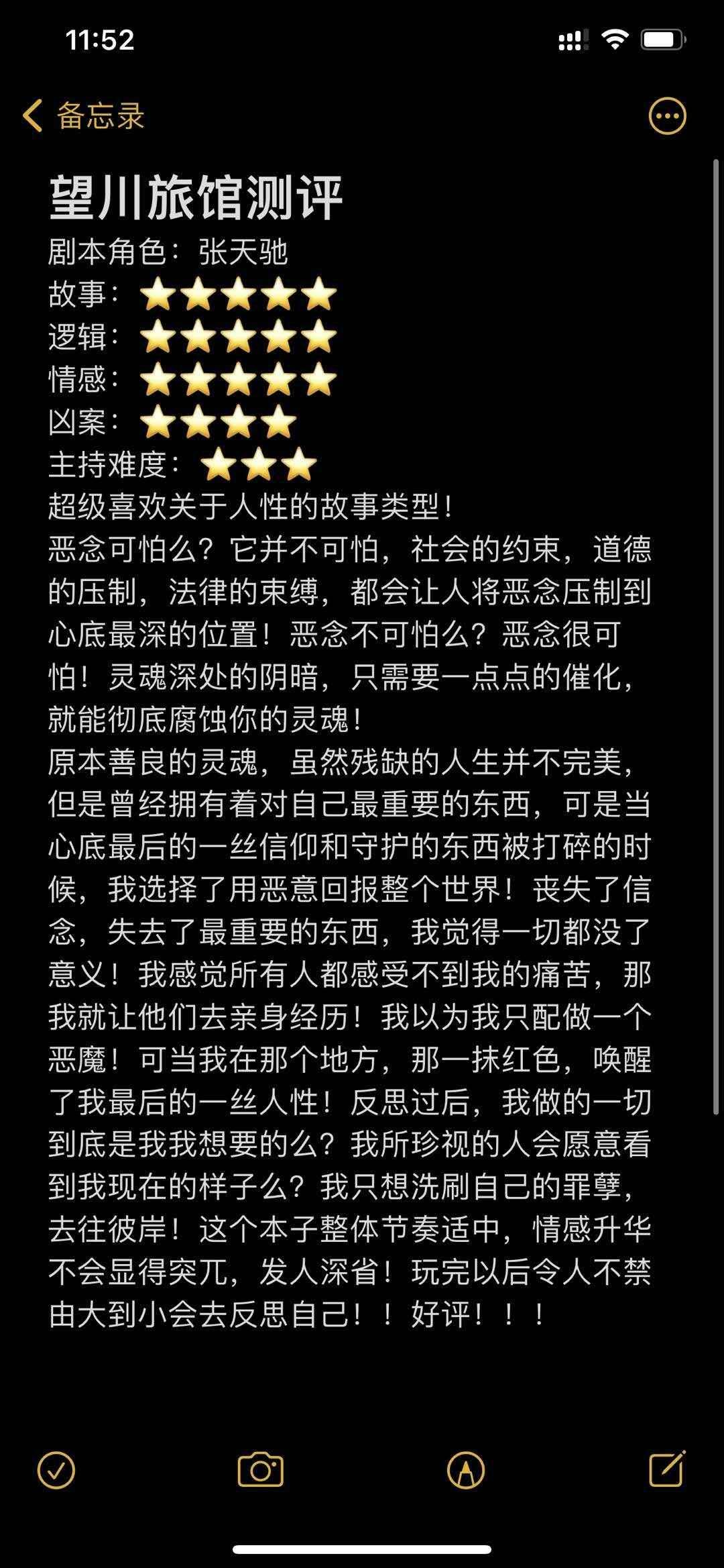 『望川旅馆』剧本杀复盘/真相解析/凶手是谁/主持人手册