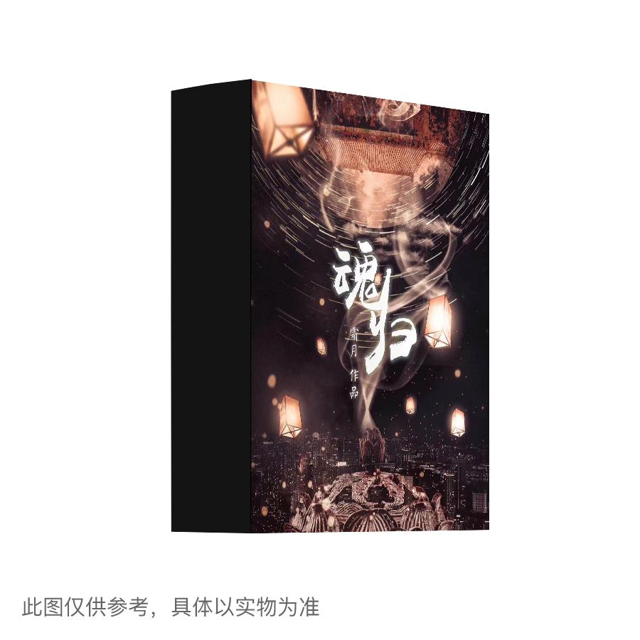 『魂归雷梁海&旖旎联合出品』剧本杀复盘解析 剧透结局 凶手是谁 真相答案