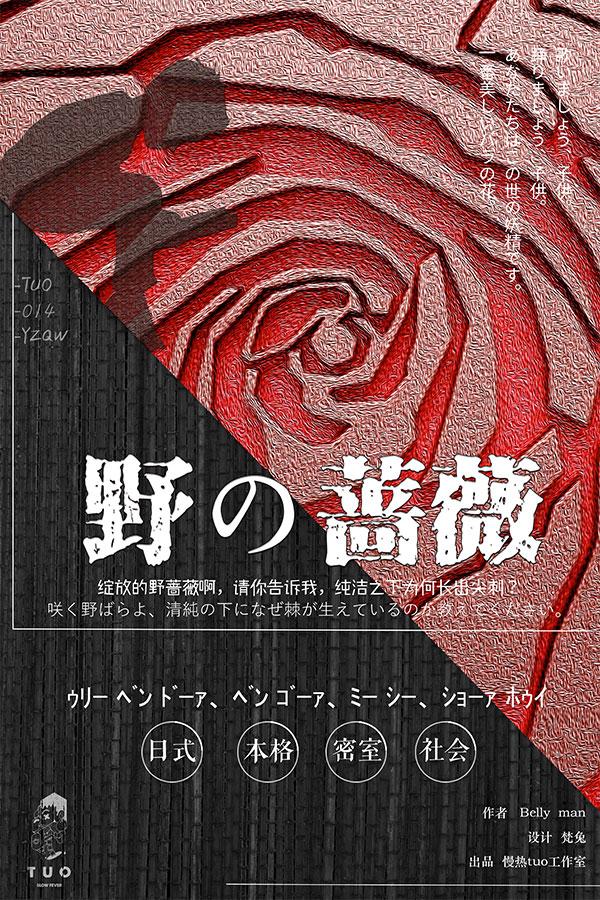 『野の蔷薇』剧本杀凶手是谁复盘解析 测评剧透 结局答案