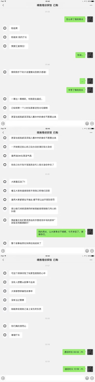 『追凶手记』剧本杀复盘/答案揭秘/案件解析/故事结局真相