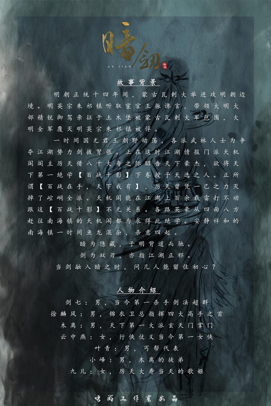 『暗剑』剧本杀复盘凶手真相解析