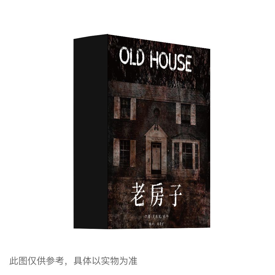 『老房子』剧本杀复盘/答案揭秘/案件解析/故事结局真相